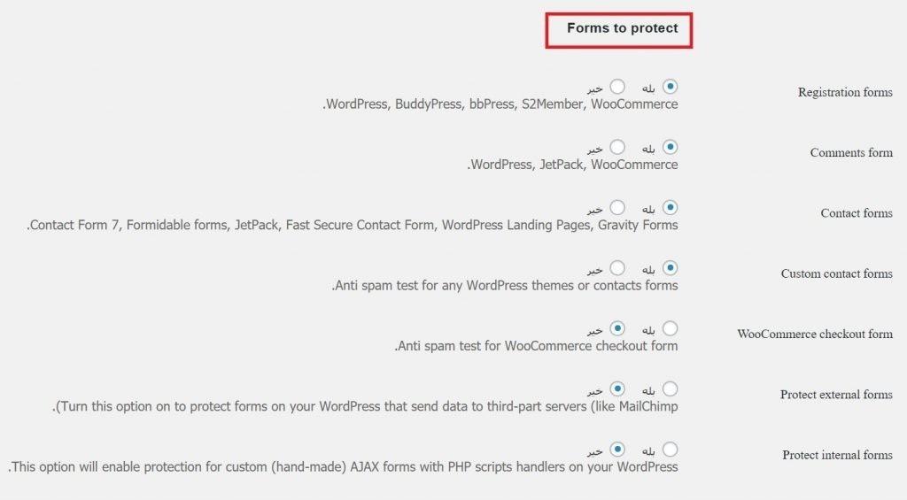 forms to protect aylinweb - مقابله با اسپم در وردپرس با افزونه Spam Protection + آموزش تصویری