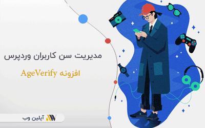 AgeVerify plugin aylinweb