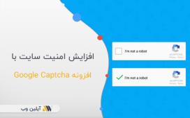 افزایش امنیت سایت وردپرس با افزونه Google Captcha