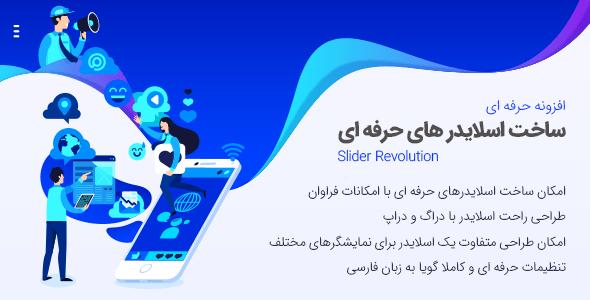 افزونه Revolution Slider – اسلایدر ساز بسیار پیشرفته