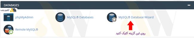 create database aylinweb - آموزش نصب بسته نصبی قالب وردپرس یا Quickstart + ویدئوی آموزشی گام به گام