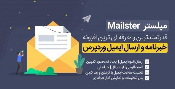 افزونه Mailster – ارسال ایمیل انبوه در وردپرس + فیلم آموزشی