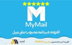 افزونه خبرنامه وردپرس مای میل Mymail - میلستر (Mailster )