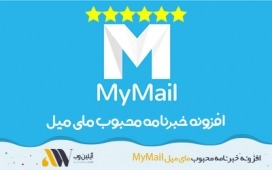 محبوب ترین سیستم خبرنامه وردپرس|Mymail(میلستر Mailster) ورژن ۲٫۳٫۱۵ + فیلم آموزشی