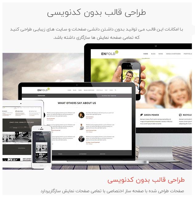 طراحی سایت هایی زیبا بدون کدنویسی