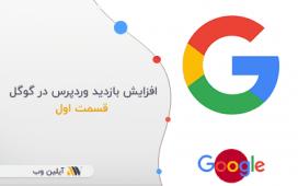افزایش بازدید وردپرس در گوگل – قسمت اول