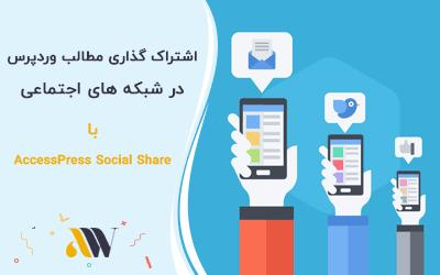 AccessPress Social Share aylinweb