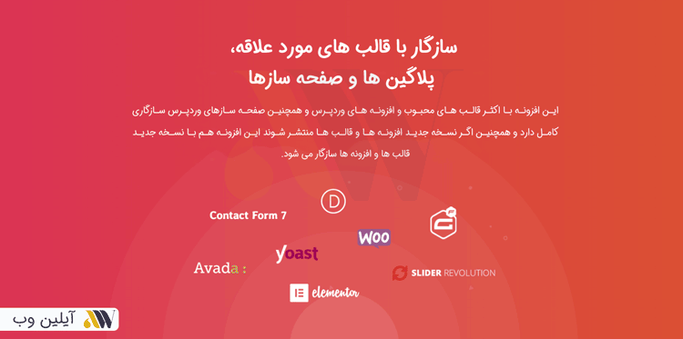 Compatible With Your Favorite Themes Plugins and Page Builders - افزونه WPML - بهترین افزونه چند زبانه کردن وردپرس