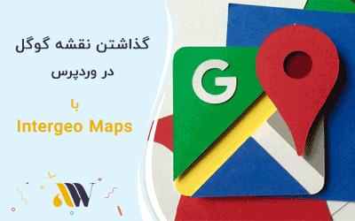 گذاشتن نقشه گوگل در وردپرس
