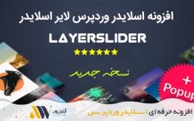 تجربه ای متفاوت در ساخت اسلایدر رسپانسیو در وردپرس با LayerSlider ورژن ۶٫۸٫۱