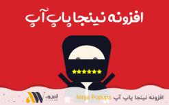 افزونه Ninja Popups