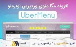 افزونه UberMenu