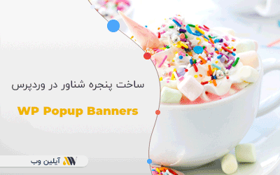WP Popup Banners 1