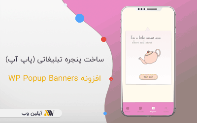 WP Popup Banners