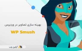 آموزش گام به گام سئوی تصاویر سایت در وردپرس با افزونه WP Smush