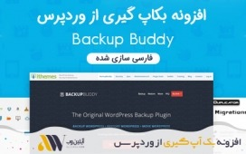 بکاپ گیری از وردپرس بک آپ بادی | افزونه BackupBuddy (کاملا اورجینال) ورژن ۸٫۳٫۶٫۱