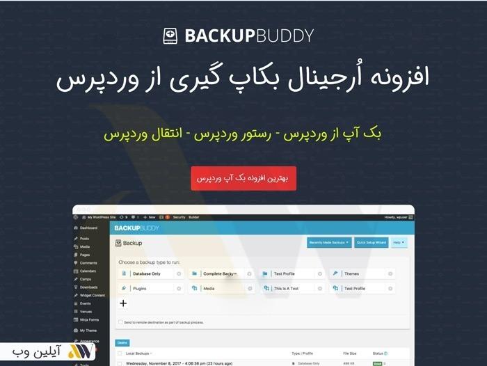 backupbuddy main cover - افزونه BackupBuddy | افزونه بک آپ وردپرس (فارسی)