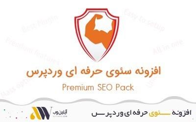 افزونهPremium SEO Pack