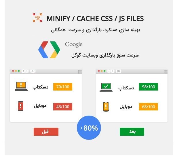 کم کردن و بهینه سازی حجم فایل های CSS , JS