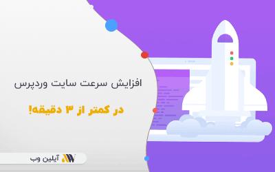 افزایش سرعت سایت وردپرسی در کمتر از 3 دقیقه!