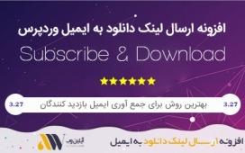 (رایگان شد!)ارسال لینک دانلود به ایمیل در وردپرس با افزونه subscribe & download + فیلم آموزشی