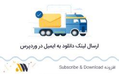 (رایگان شد!)ارسال لینک دانلود به ایمیل در وردپرس با افزونه subscribe & download + ویدئوی آموزشی