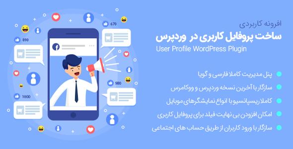 افزونه یوزر پرو | ورود و عضویت در وردپرس UserPro