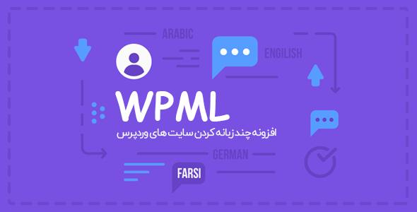 افزونه WPML - بهترین افزونه چند زبانه کردن وردپرس