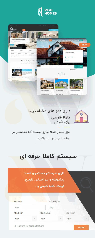5 - قالب Real Homes | پوسته مشاوره املاک وردپرس ریل هوم (اورجینال + بسته نصبی)