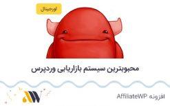 افزونه AffiliateWP | سیستم هوشمند بازاریابی وردپرس