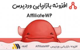 افزونه AffiliateWP | سیستم هوشمند بازاریابی وردپرس ورژن ۲٫۲٫۱۴
