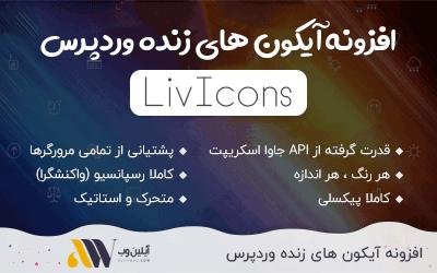 افزونه LivIcons