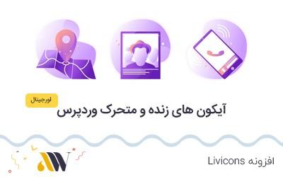 آیکون های زنده و متحرک وردپرس با افزونه Livicons (نسخه اورجینال)