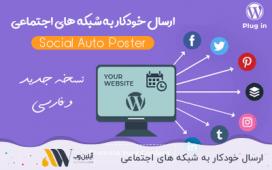 افزونه auto social poster | ارسال خودکار مطالب به شبکه های اجتماعی نسخه ۲٫۹٫۹