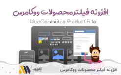 فیلتر محصولات ووکامرس با : افزونه WooCommerce Product Filter ورژن 6.6.4