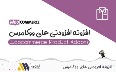 افزونه Woocommerce Product Addons