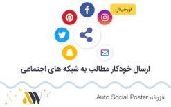 افزونه auto social poster | ارسال خودکار مطالب به شبکه های اجتماعی