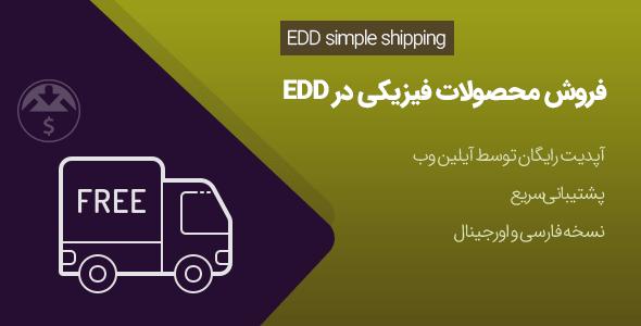 افزونه ارسال پستی در EDD – افزونه EDD simple shippin