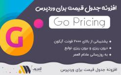 ساخت جداول قیمت پیشرفته برای وردپرس با Go Pricing (اورجینال) ورژن 3.3.13