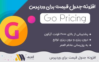افزونه Go Pricing