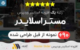افزونه مستر اسلایدر (افزونه Master Slider) – اسلایدر حرفه ای وردپرس ورژن ۳٫۲٫۷