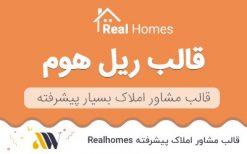 قالب Real Homes | پوسته مشاوره املاک وردپرس ریل هوم (اورجینال + بسته نصبی)
