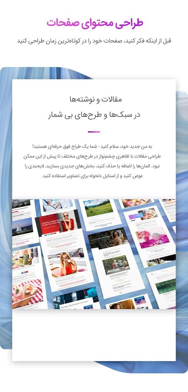 3 7 - قالب newspaper - قالب وردپرس خبری و مجله ای نیوزپیپر