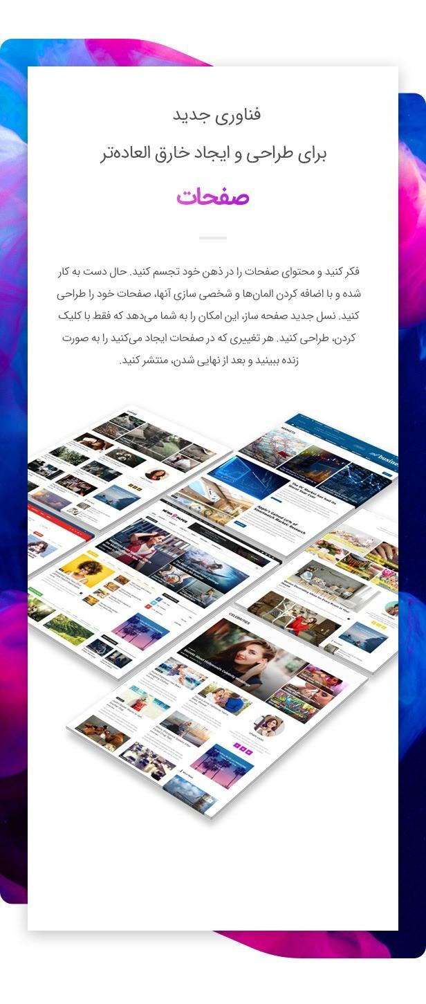 4 5 - قالب newspaper - قالب وردپرس خبری و مجله ای نیوزپیپر
