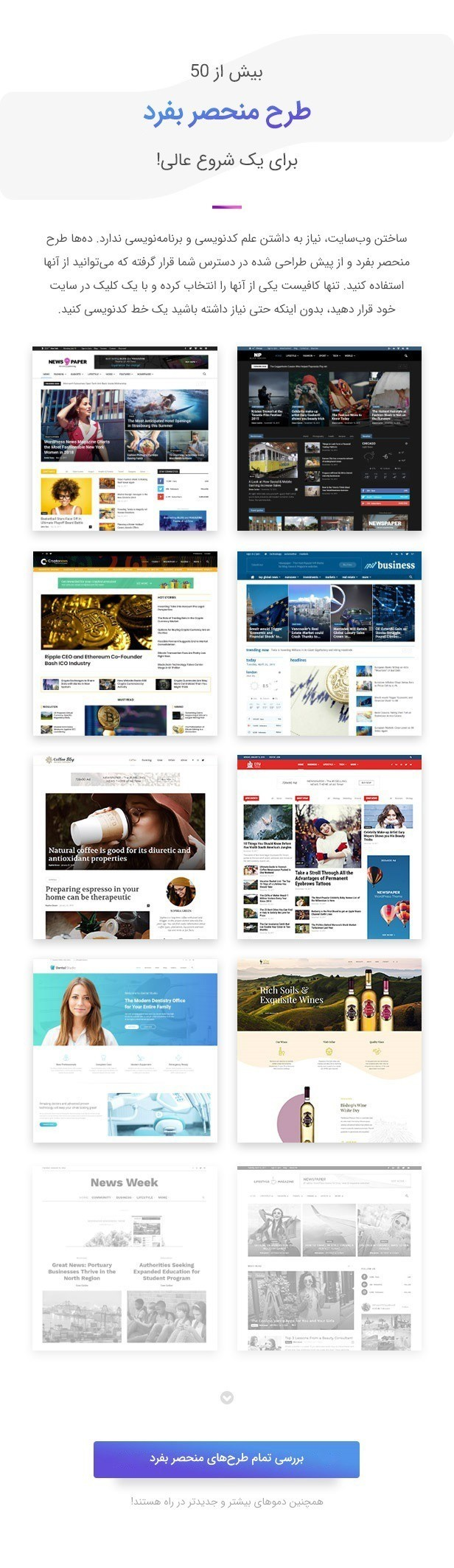 5 1 - قالب newspaper - قالب وردپرس خبری و مجله ای نیوزپیپر