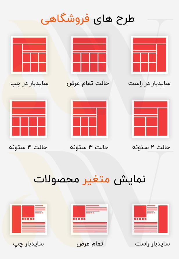 طرح های مختلف قالب فارسی مکس شاپ