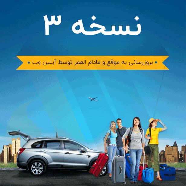 687474703a2f2f736f61707468656d652e6e65742f776f726470726573732f74726176656c6f2f6974656d2d646573632f6269677570646174652d312e6a7067 - قالب Travelo - قالب وردپرس گردشگری و مسافرتی