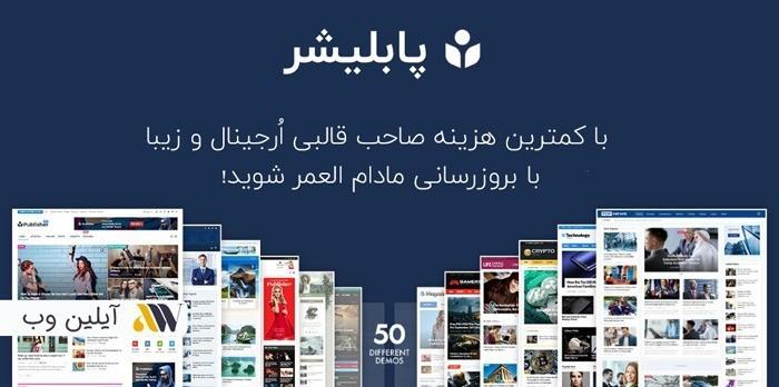 Free Download Publisher Theme v6.1 - قالب publisher : قالب وردپرس خبری و خلاقانه پابلیشر