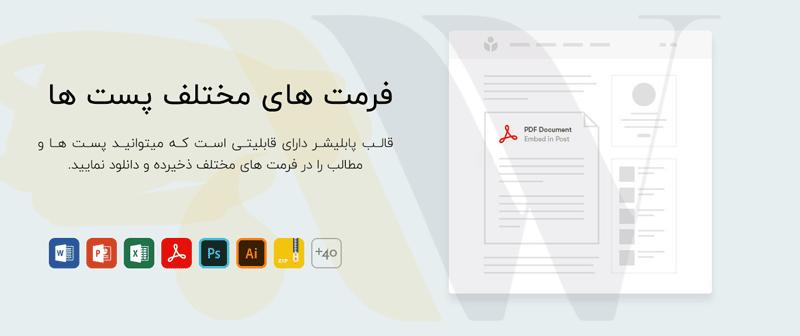 Untitled 2 - قالب publisher : قالب وردپرس خبری و خلاقانه پابلیشر
