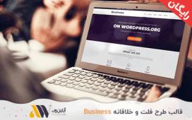 قالب وردپرس شرکتی و خلاقانه Business Booster فارسی و راستچین